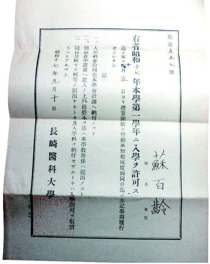 蘇百齡長崎醫科大學入學許可通知 (國立臺灣歷史博物館館藏)