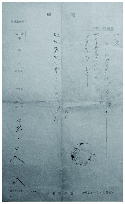 1945年蘇百齡五弟發出的電報(國立臺灣歷史博物館提供)