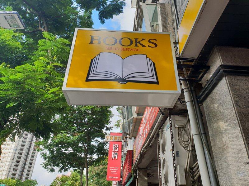 辛亥路這間無人書店沒有店名,只有簡單的英文招牌。記者陳宛茜/攝影