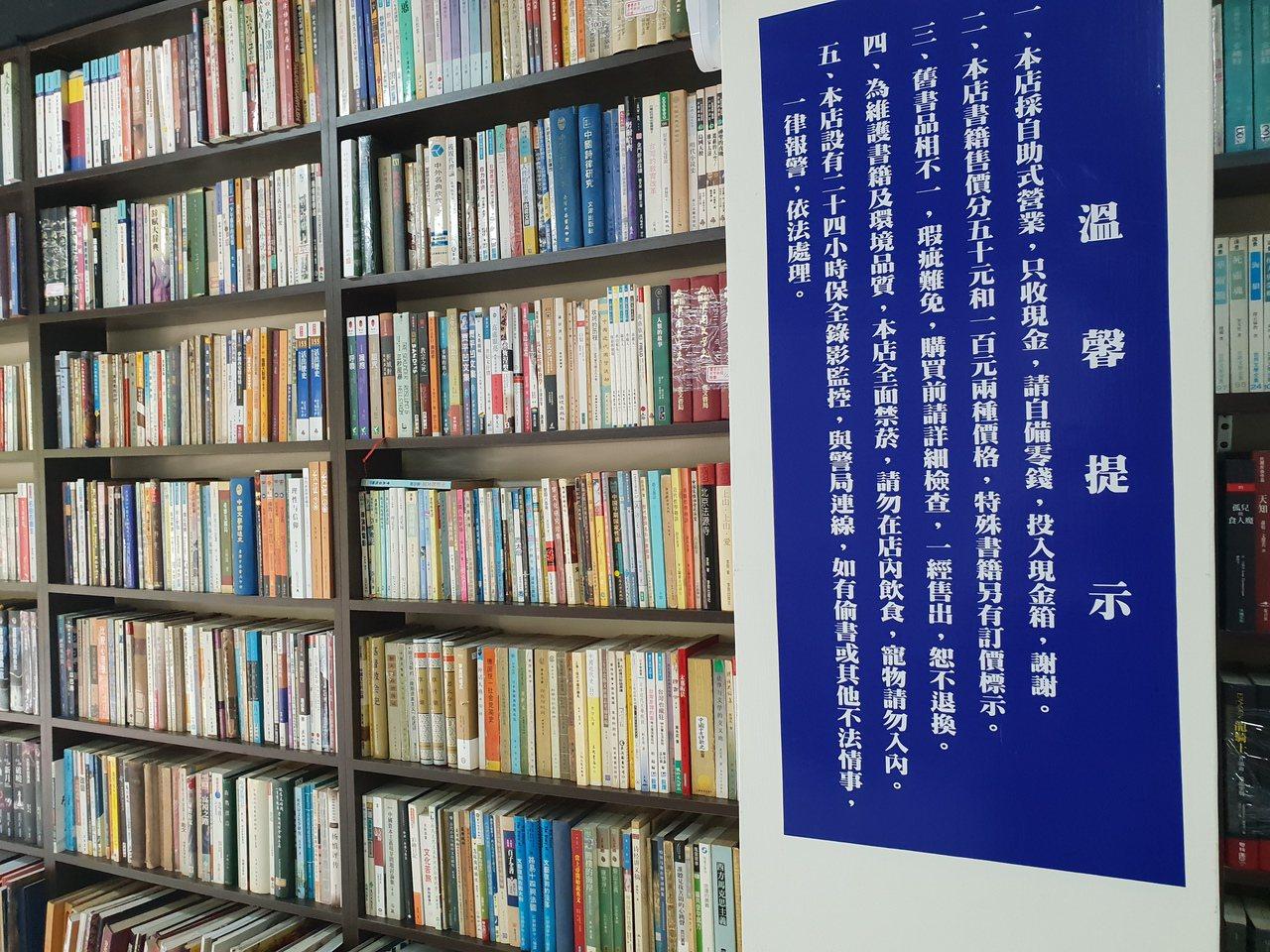 無人書店在牆上寫了一個簡單的告示,請讀者遵守自助式服務的規矩。記者陳宛茜/攝影