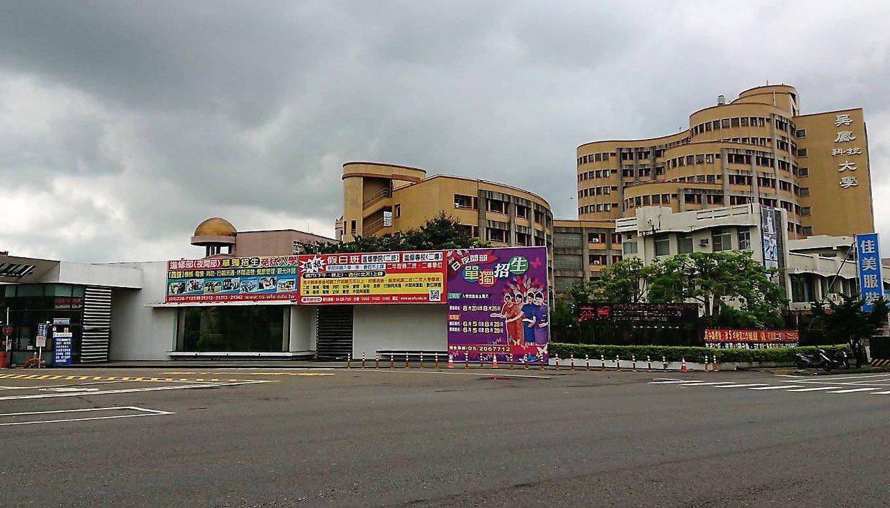 位於嘉義縣民雄鄉的吳鳳科技大學。記者卜敏正/攝影