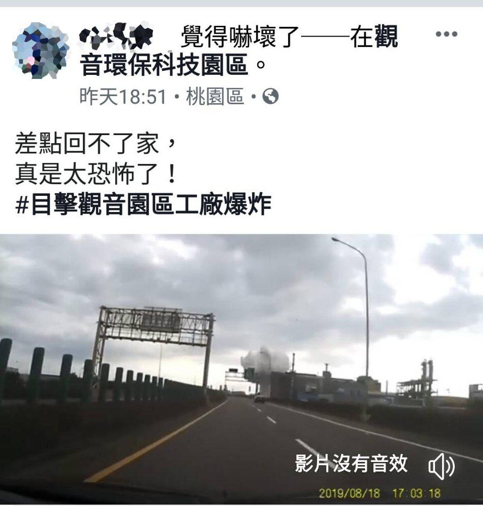 林姓男子昨天下午開車行經台61快速道觀音環保科技園區旁,突然一家工廠發生爆炸,一...