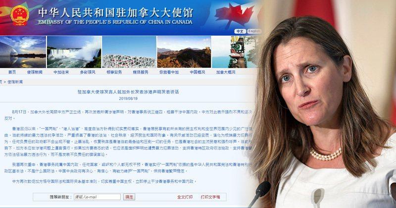 中共駐加拿大使館發言人發表聲明,批評加拿大外長方慧蘭,罔顧中方嚴正立場,再次發表...