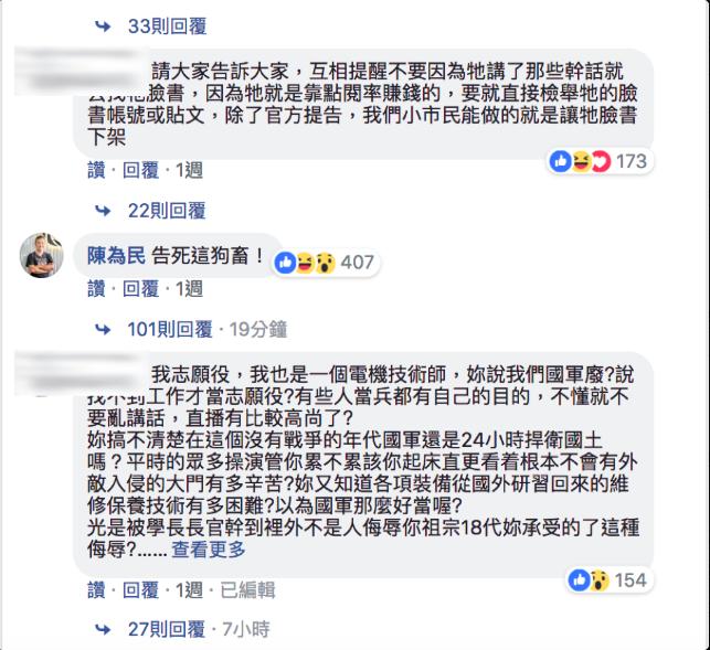藝人陳為民在臉書「國軍發言人」譴責聲底下留言:「告死這狗畜!」遭網紅陳沂提告公然...