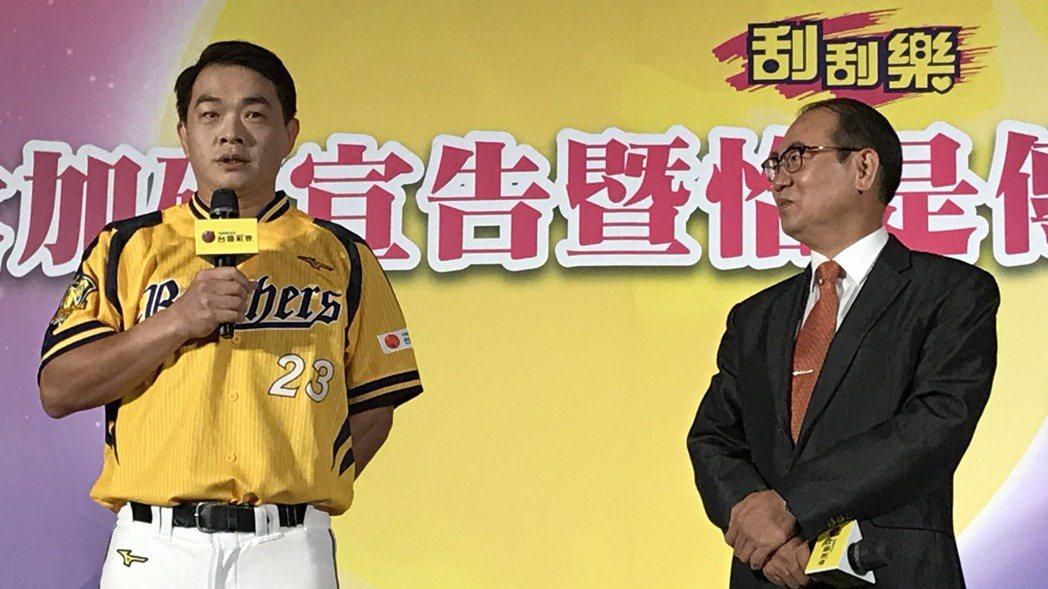 中職人氣王「恰恰」彭政閔(左)、台灣彩券公司總經理蔡國基(右)介紹「恰是傳奇」刮...