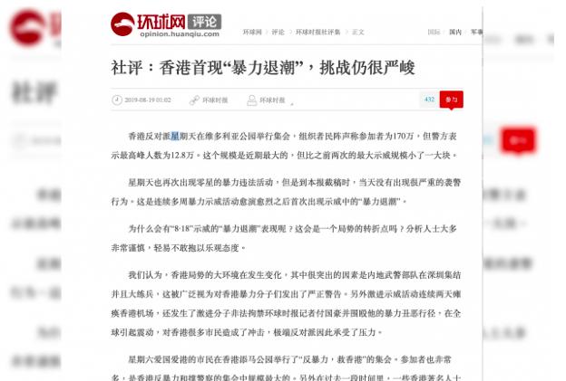 立場強硬的中共官媒「環球時報」刊出社評稱香港極端反對派沒有收手跡象。(環球網截圖...