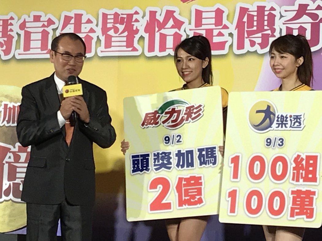 台灣彩券總經理蔡國基宣布中秋加碼活動。記者陳怡慈/攝影