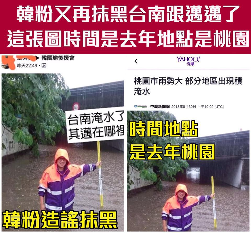 「只是堵藍」臉書PO出相關新聞比對照片後,指出又人在散布假消息,台南市長黃偉哲今...