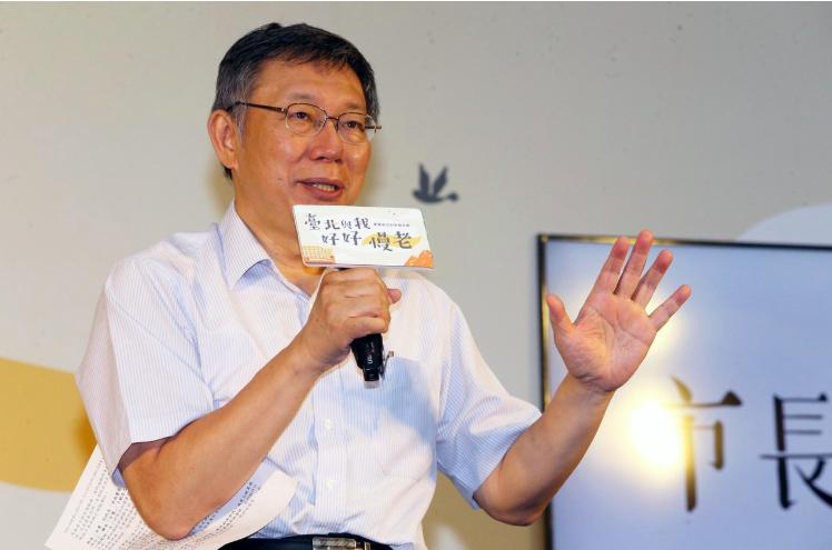 台北市長柯文哲。圖/本報資料照片