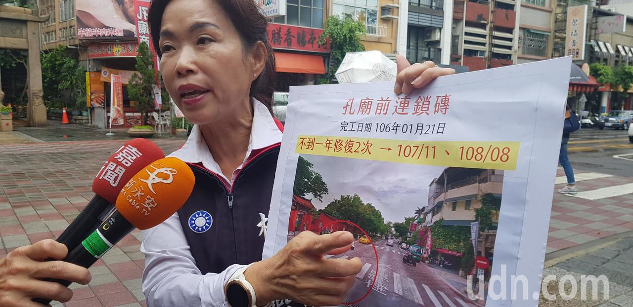 台南市議員林美燕上午到孔廟前路面會勘。記者修瑞瑩/攝影