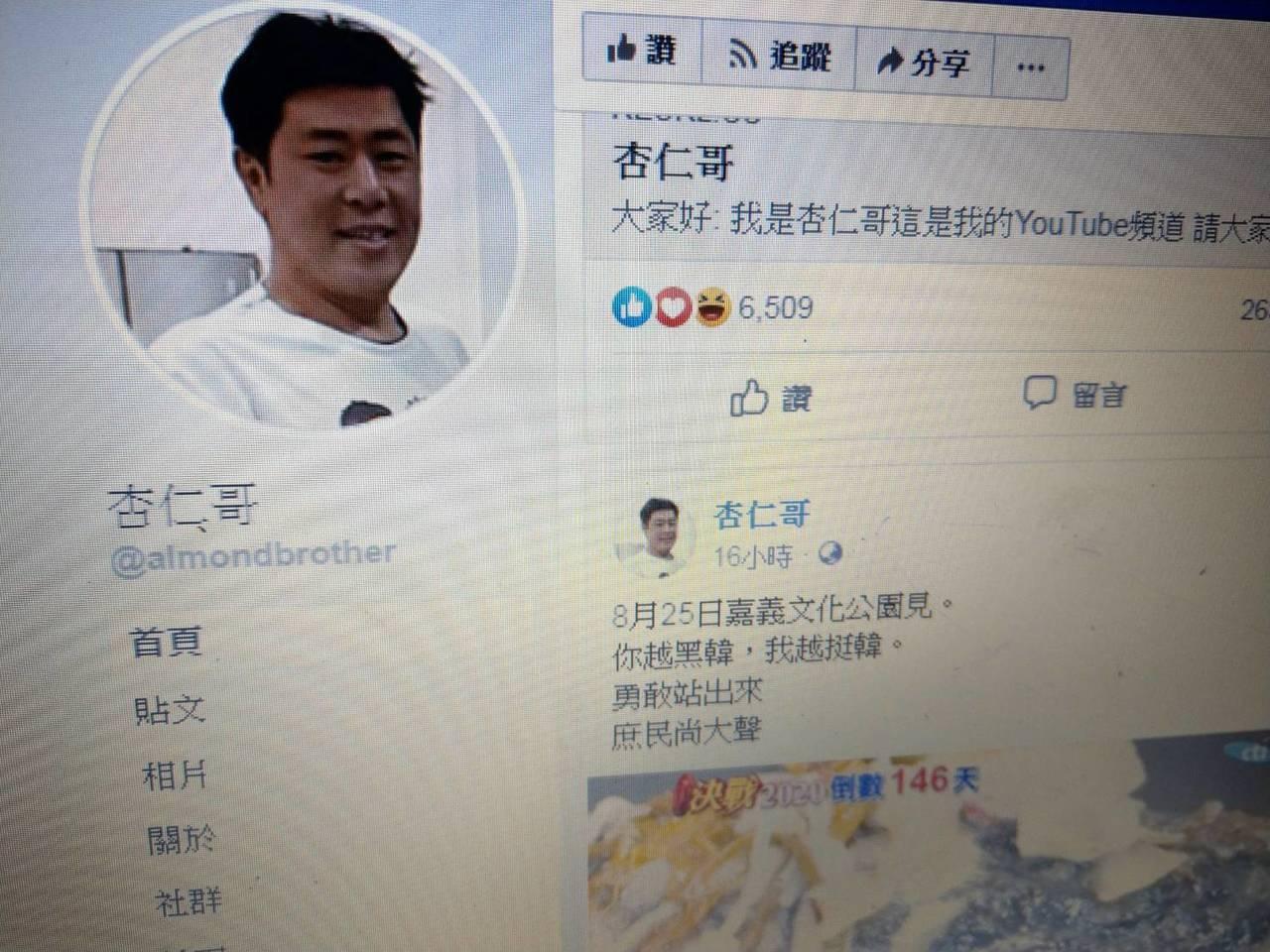 杏仁哥在臉書發起25日到嘉義為韓國瑜造勢。記者謝梅芬/攝影