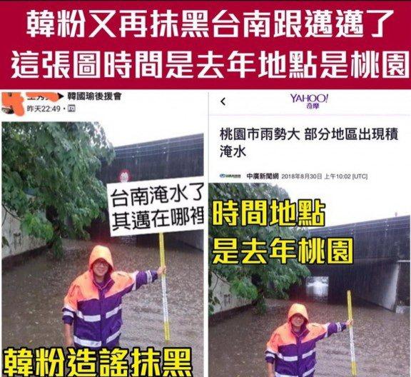 有網友張貼出假的台南淹水照,市長黃偉哲不解的說,為何韓粉樂見其他縣市淹水。圖/擷...