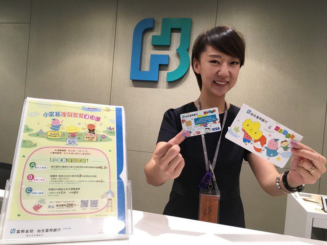 兒童帳戶開戶年輕化!台北富邦銀行小富翁帳戶5歲以下開戶佔比逾3成。且每年以2~3...