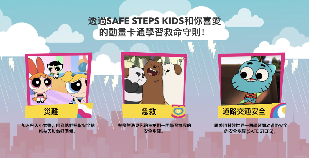 Safe Steps Kids推出一系列影片,跟著「飛天小女警」為天災做好準備;...