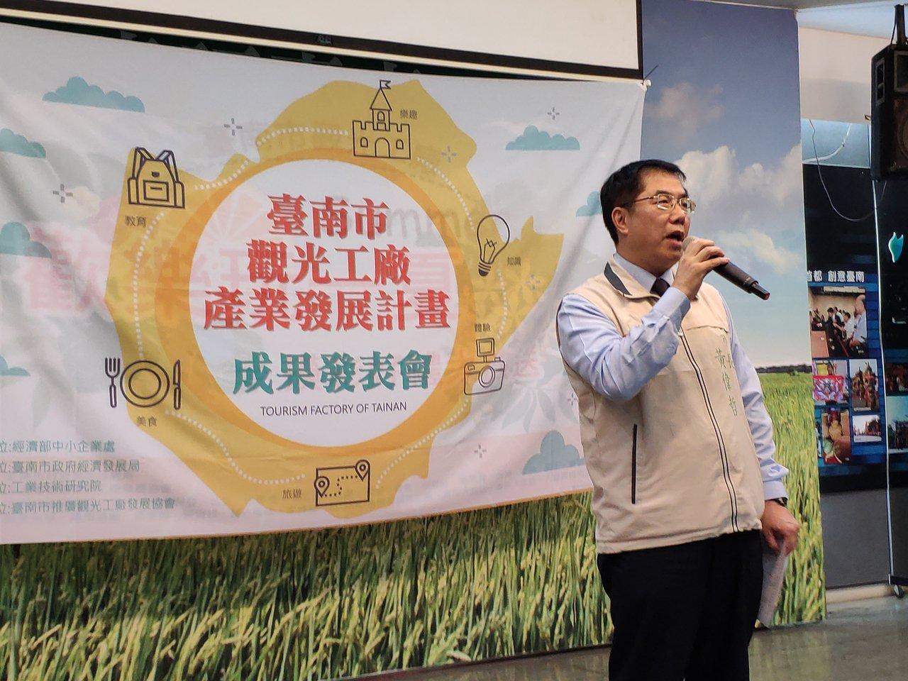 台南市長黃偉哲強調,感謝兩位前市長賴清德、李孟諺過去支持觀光工廠辛苦播種,現已到...