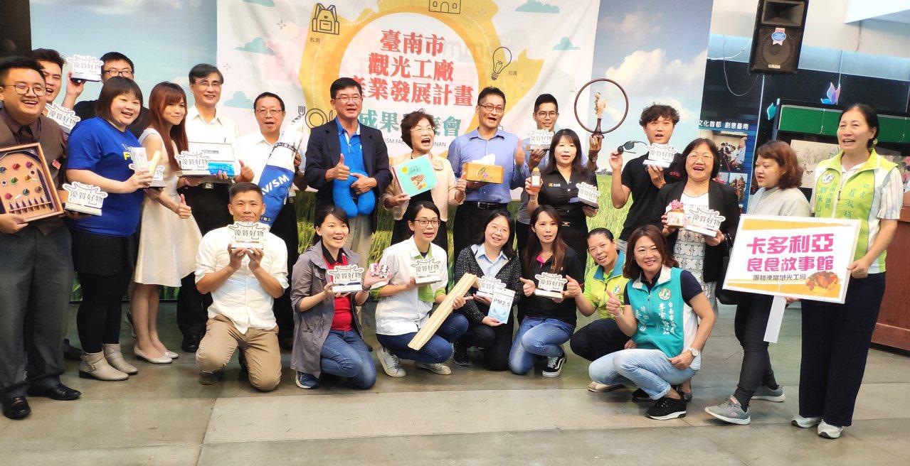 台南市政府經發局今下午辦理觀光工廠成果發表會,現場展示歷年優質好物超過50項,今...