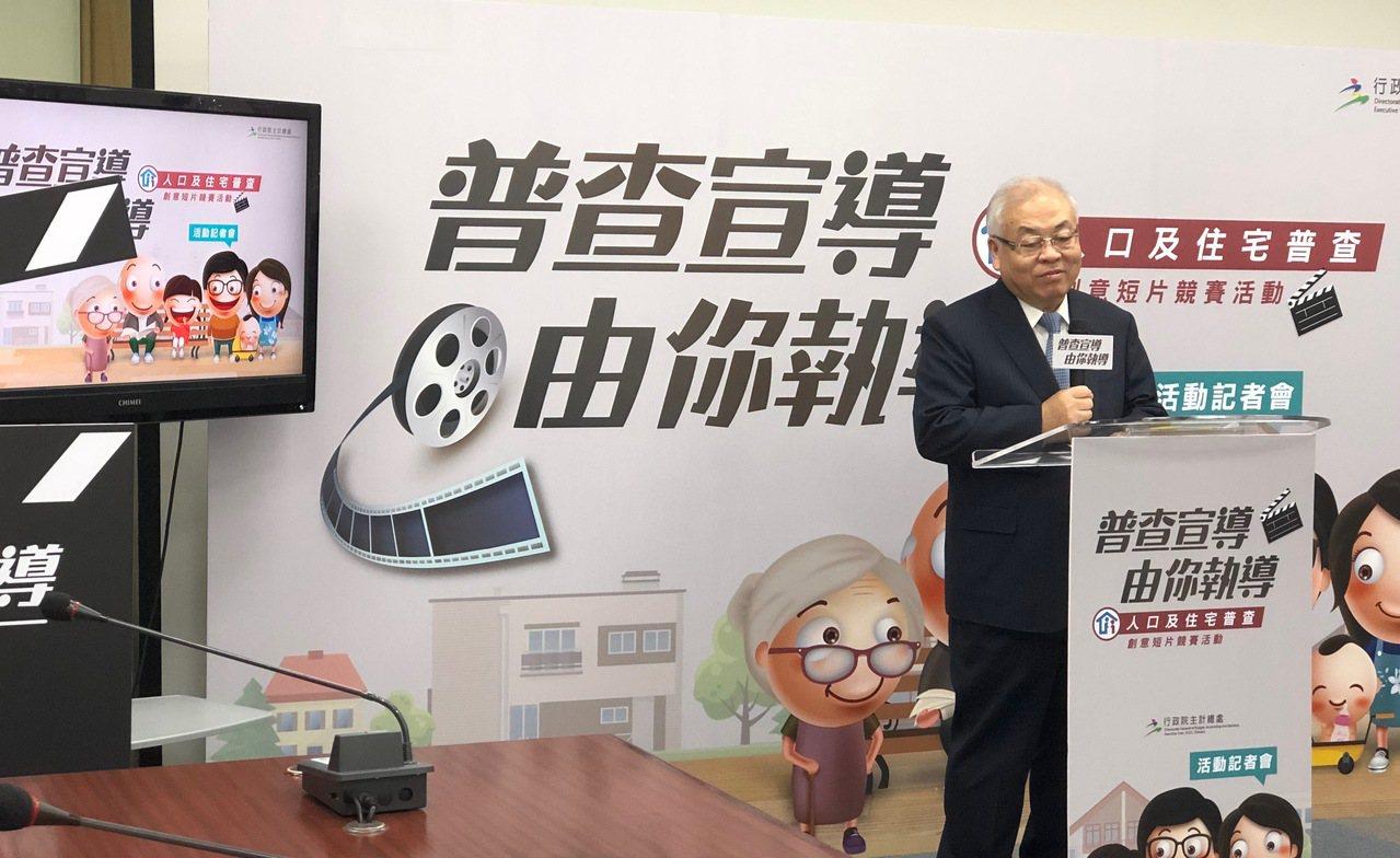主計長朱澤民今天出席「人口及住宅普查-創意短片競賽活動」記者會,宣傳明年將啟動的...