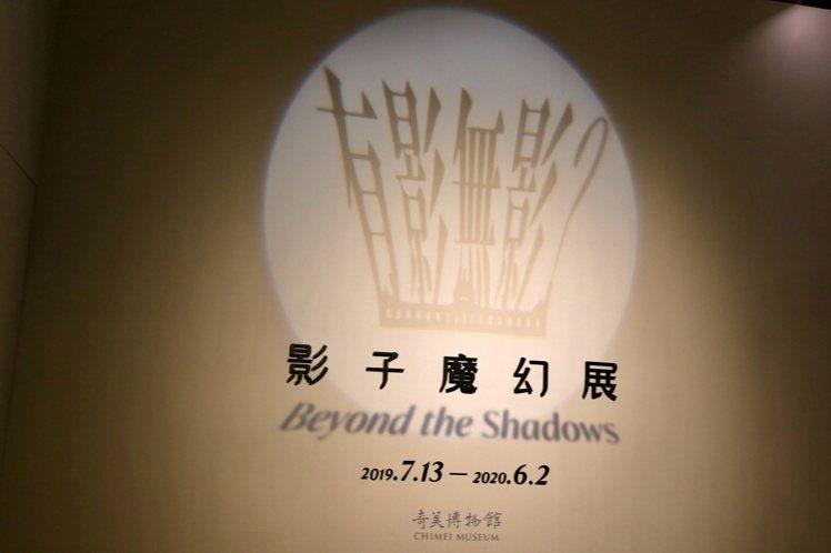 有影無影?影子魔幻展展期接近一年,到明年6月初為止。記者魏妤庭/攝影