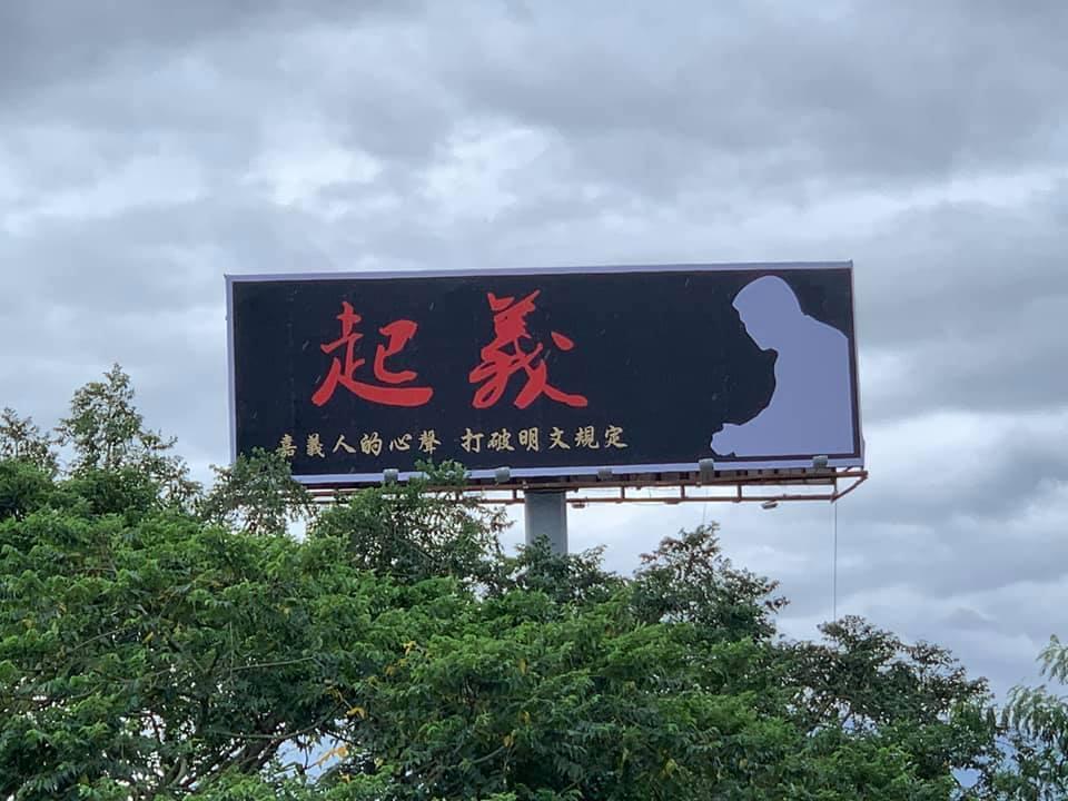 國民黨提名參選竹崎鄉長失利的前鄉代表吳金輝,租國道三號旁T霸,登選舉廣告號召「起...