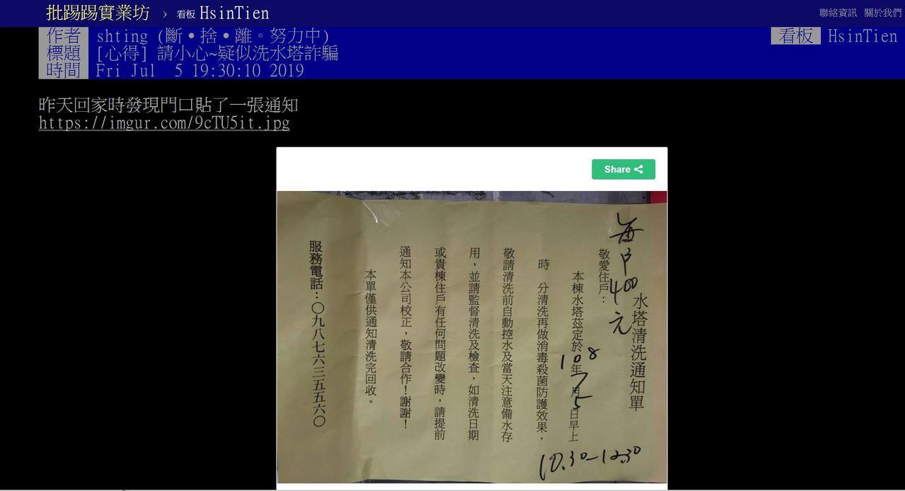 網友在PTT上貼文表示,他住的公寓遇到疑似清洗水塔詐騙案,提醒新店居民切勿上當受...