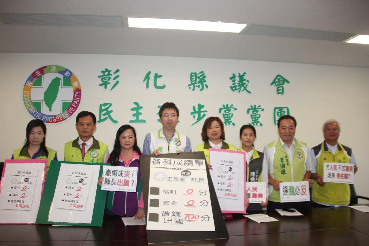 彰化民進黨議員指王惠美遇到前縣長魏明谷推動的建設,統統不要。 記者林宛諭/攝影