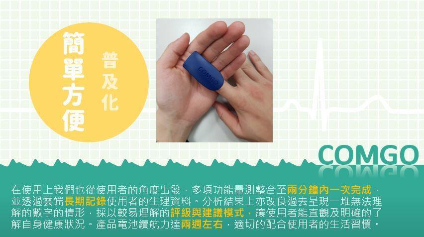 昌泰科醫開發出可輕巧攜帶、操作方便及合理價格的心血管趨勢健康儀,希冀能協助民眾隨...