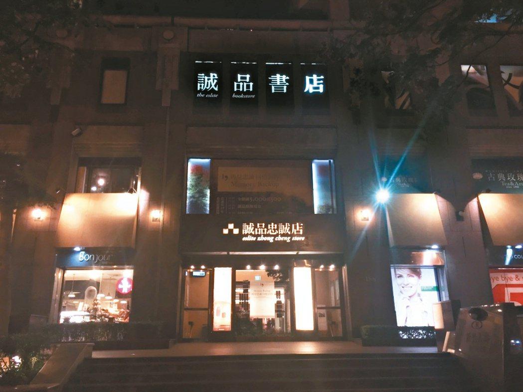 圖為曾經在天母商圈佇立19年的天母誠品,因租約到期且不再續約,於2015年停燈歇...