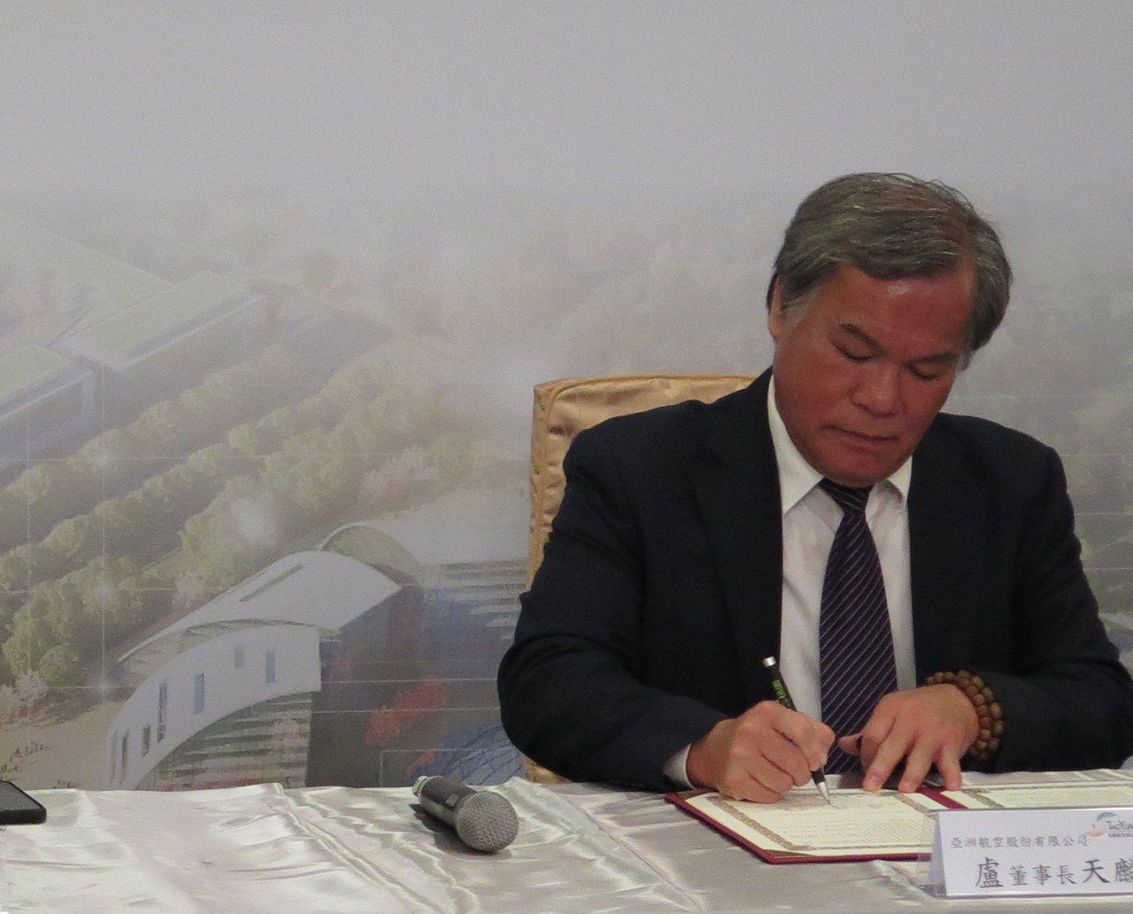 對於媒體報導藍營立委質疑亞航董事長盧天麟身兼4職一事。亞航發布聲明表示,盧天麟還...