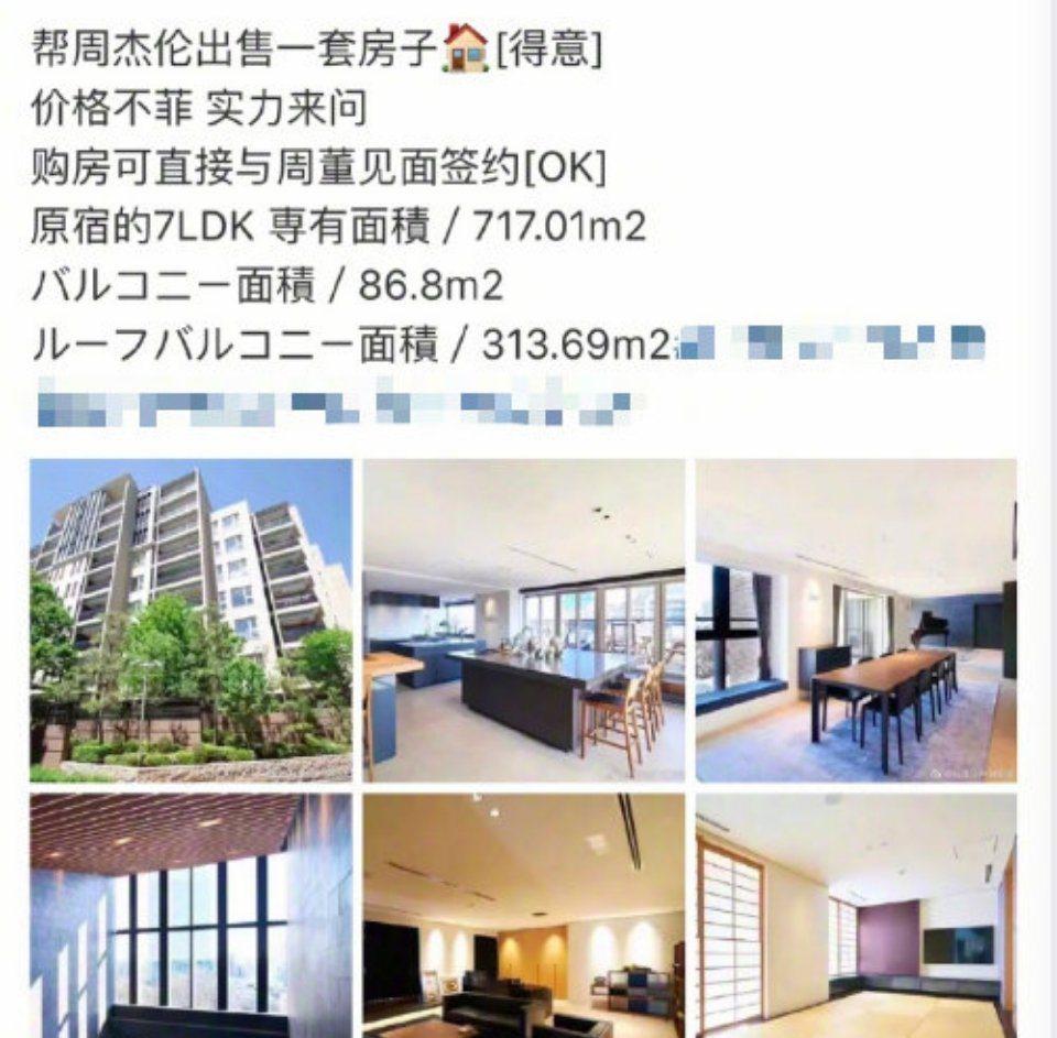 網路上有人透露在幫周杰倫賣房子。 圖/擷自微博