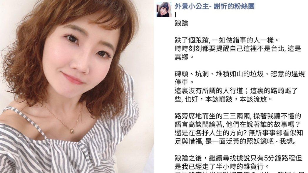 謝忻在復出露面的前夕發文。 圖/擷自謝忻臉書
