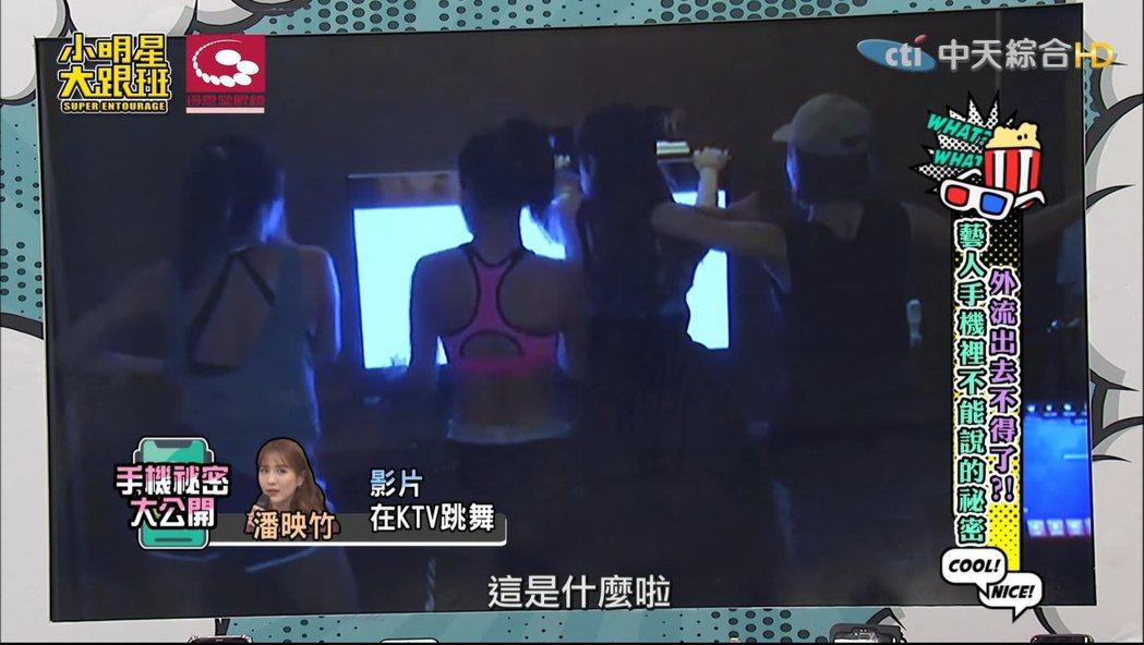 潘映竹與好姊妹在KTV性感熱舞。 圖/擷自Youtube