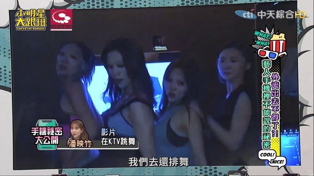 潘映竹與好姊妹在KTV敷面膜性感熱舞。 圖/擷自Youtube