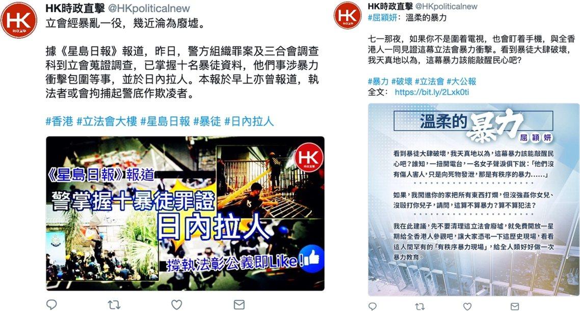 兩大平台放出的造謠攻擊案例,都是針對香港反送中運動的圖文,例如將抗爭者形塑為激進...