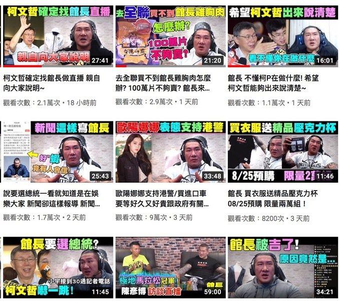Youtube頻道「寶寶愛館長」。(photo by網路截圖)