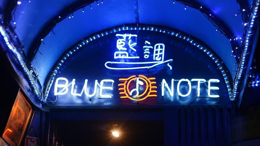 圖/BLUE NOTE藍調官網