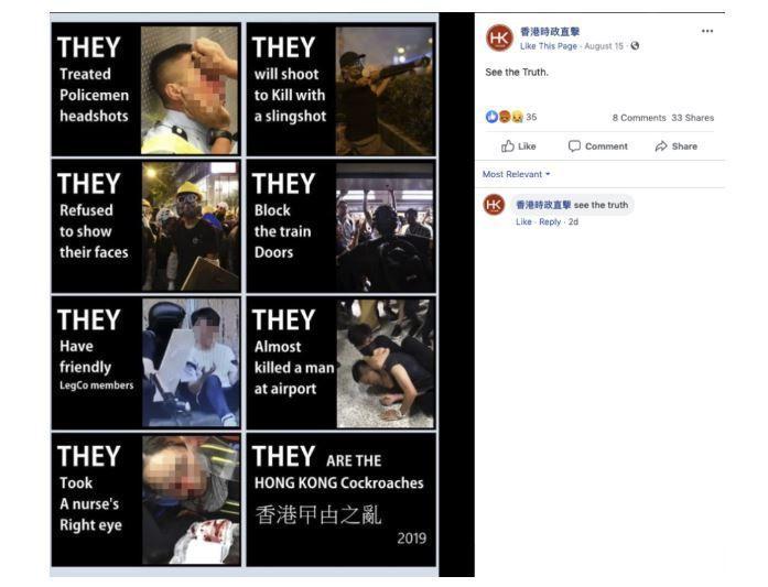被臉書移除發自中國的不實內容。