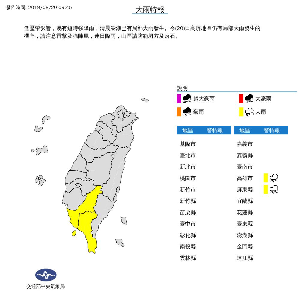 氣象局針對高屏地區發布大雨特報。圖/中央氣象局提供