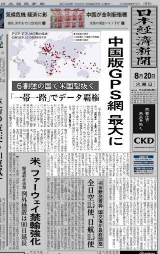 日媒、日本經濟新聞頭版頭條報導,中國大陸的定位衛星北斗系統數量超越GPS,全球最...