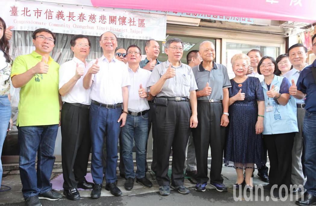 台北市長柯文哲(前排中)出席台北市信義長春慈悲關懷社區開幕儀式。記者曾學仁/攝影