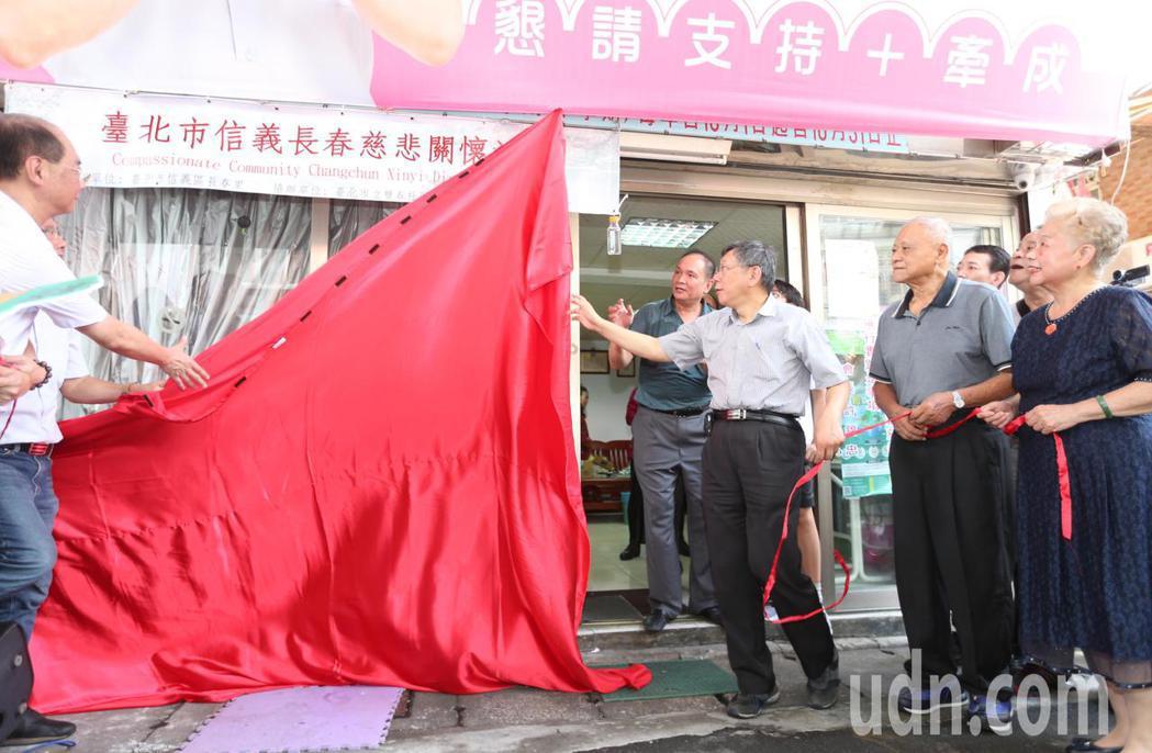 台北市長柯文哲(右三)出席台北市信義長春慈悲關懷社區開幕儀式。記者曾學仁/攝影