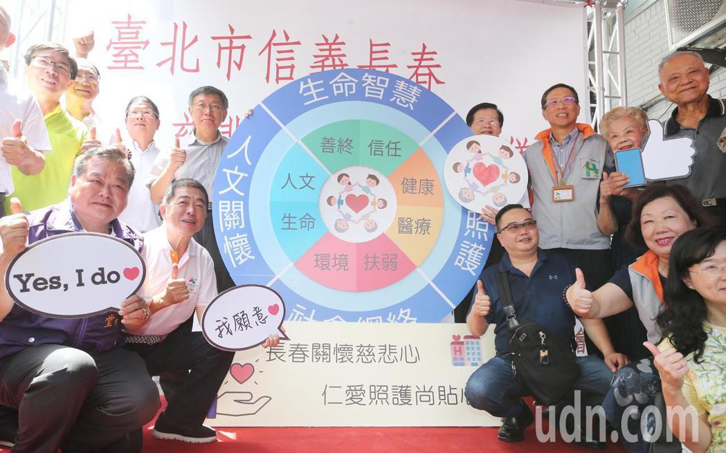 台北市長柯文哲(中左)出席台北市信義長春慈悲關懷社區開幕儀式。記者曾學仁/攝影