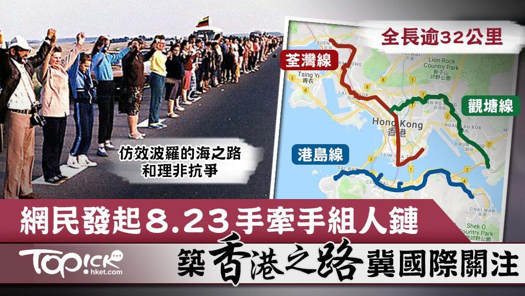 香港有網友發起於8月23日築起人鏈,仿效波羅的海之路,以和理非方式抗爭。取自香港...