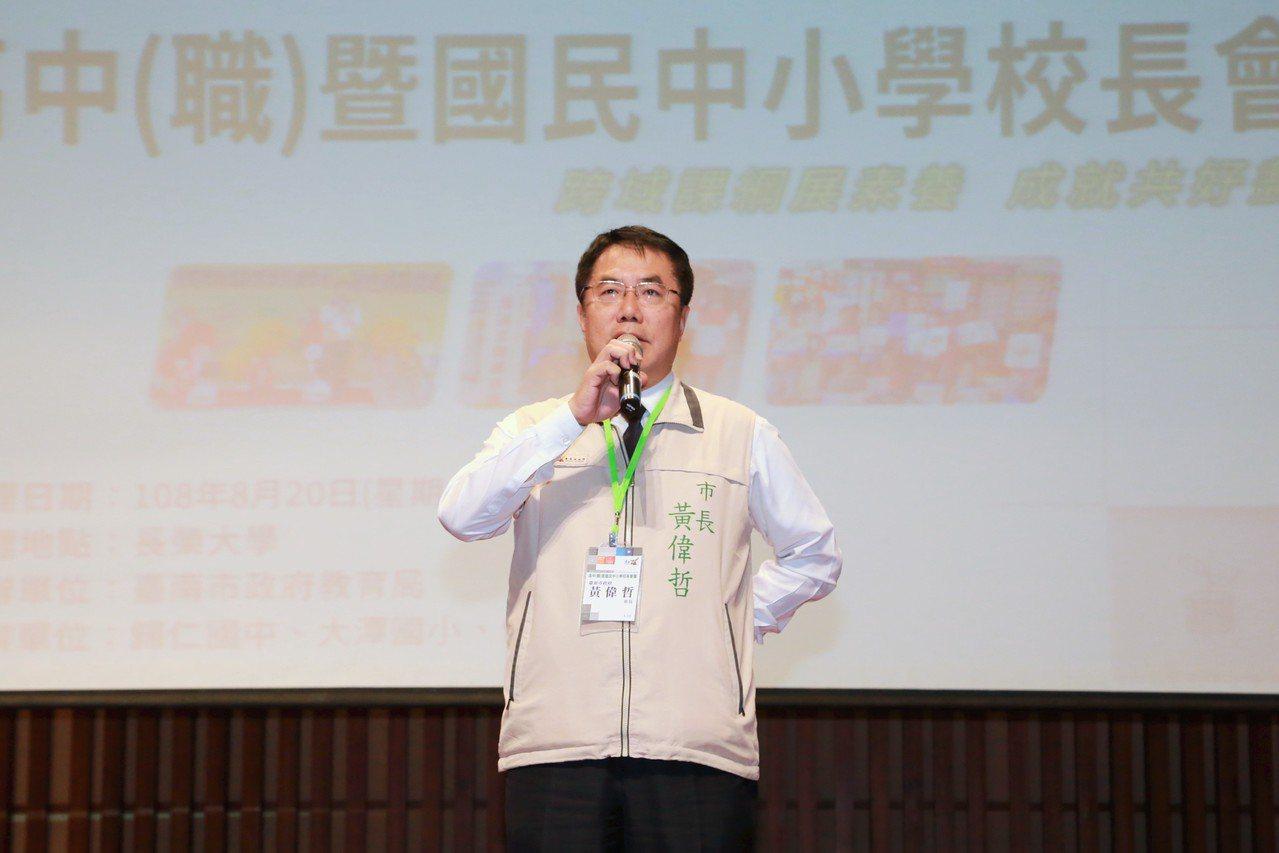 黃偉哲說道,市府將落實校長權責,希望校長加強自身角色。記者陳俞安/攝影