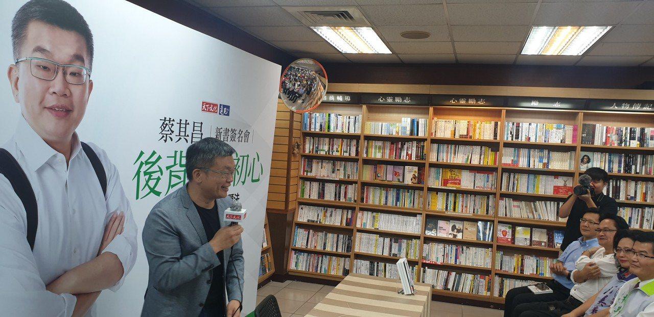 立法院副院長蔡其昌日前在台中市豐原三民書局,參加自己的新書簽名會。本報資料照片