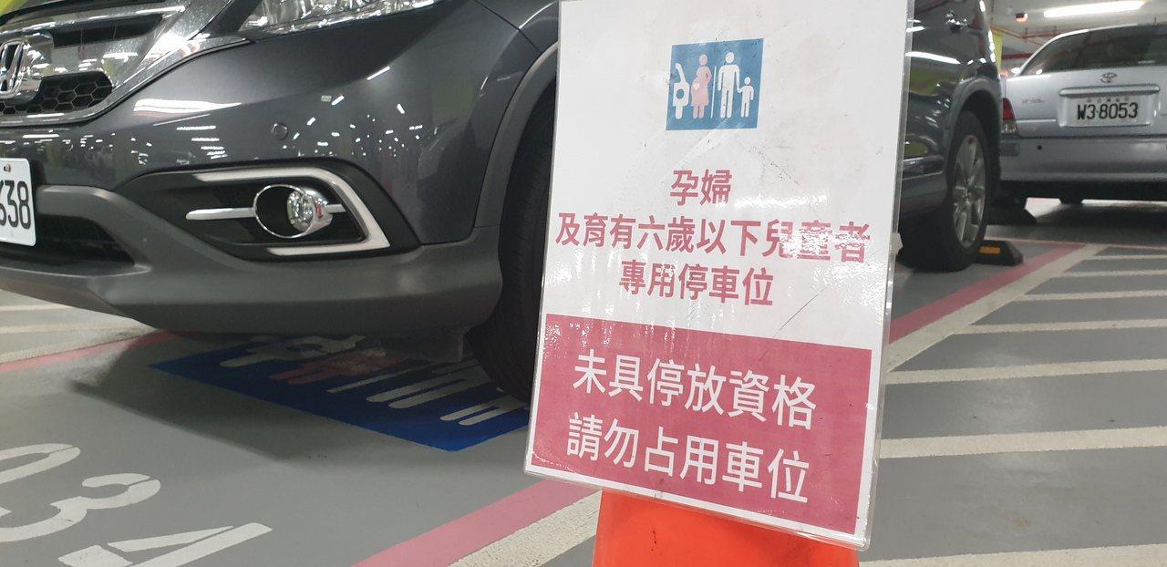 公有停車場和醫院、大賣場都要設置婦幼專用停車格。記者鄭國樑/攝影