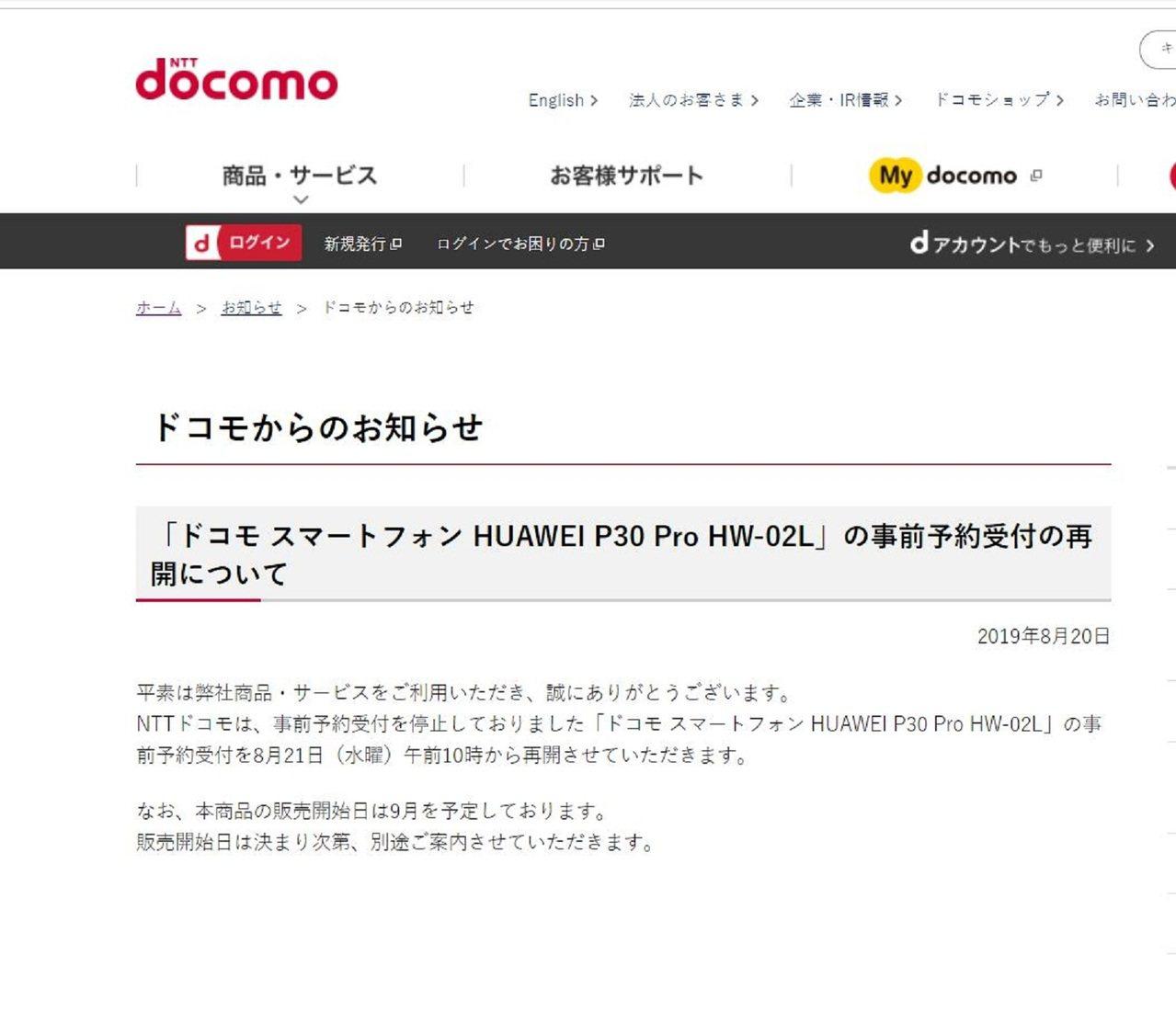 圖/日本NTT Docomo 官網