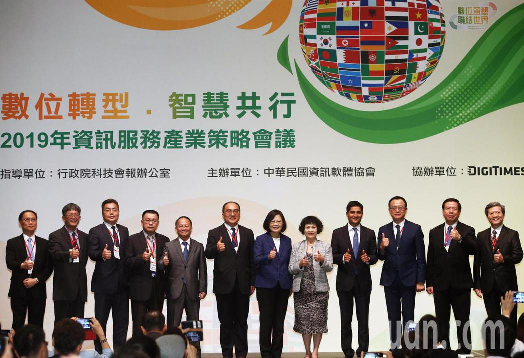 蔡英文總統(中)下午在中華民國資訊軟體協會(CISA)理事長邱月香陪同下出席「數...