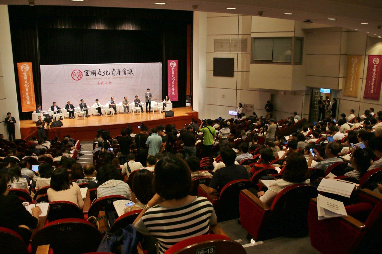 文化部去年九月舉行全國文資會議。圖/文化部提供