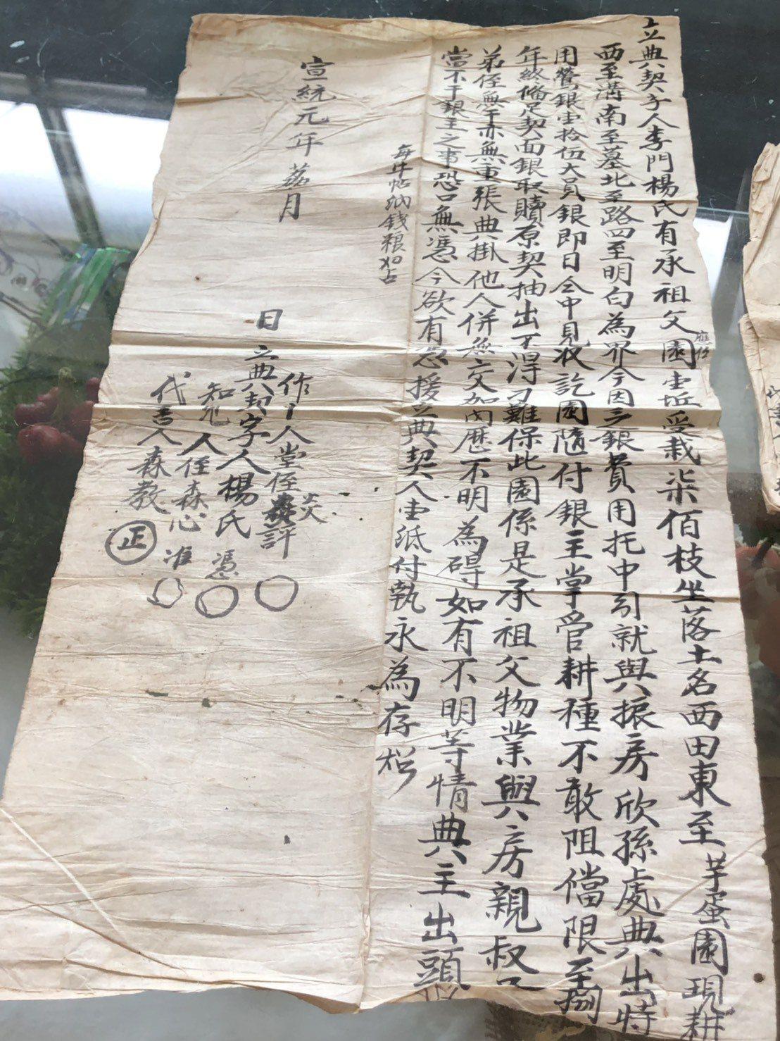 文史工作者林金榮說,由於宣統只有 3 年,宣統 1 年的契書,格外具有歷史意義。...