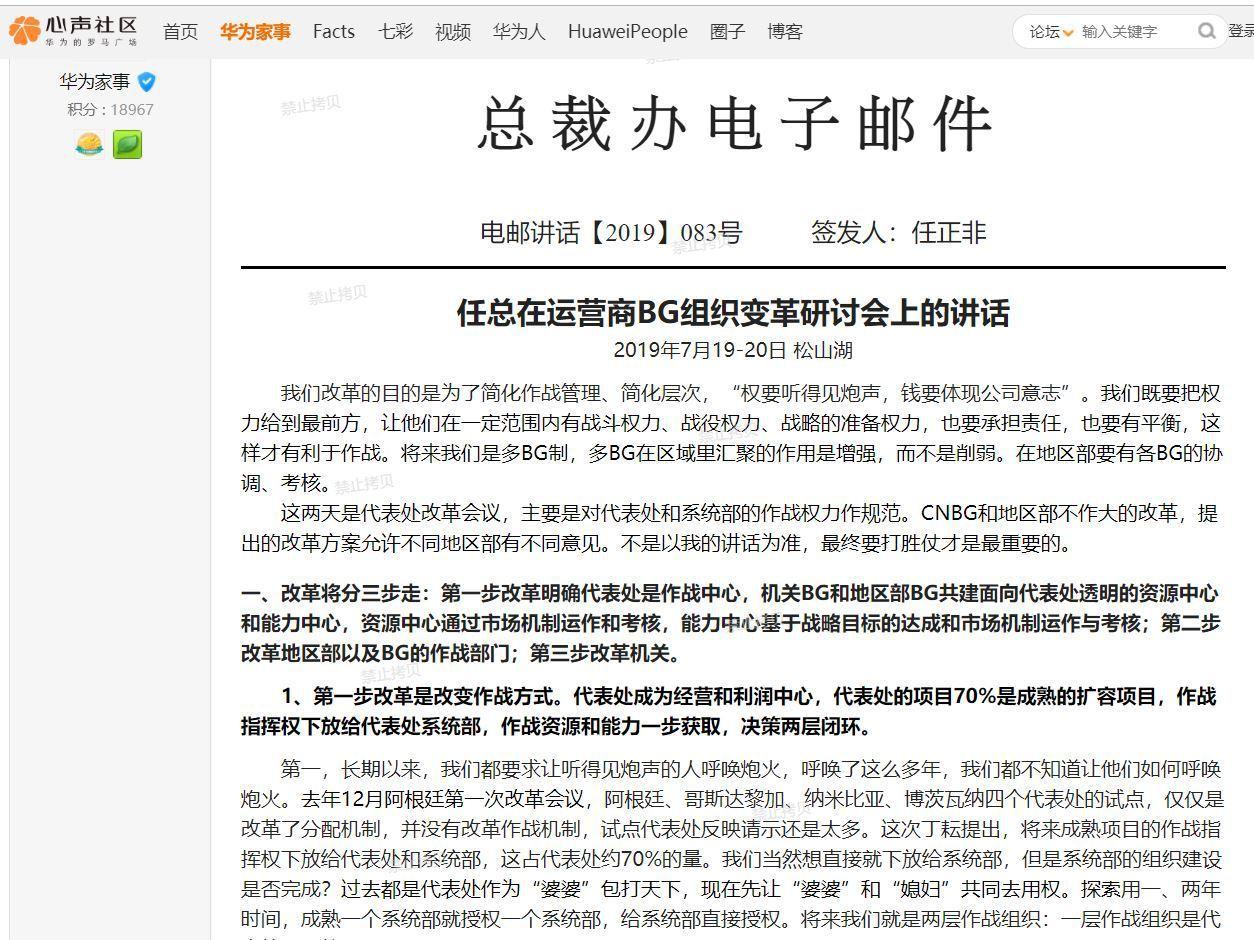 華為心聲社區發布總裁任正非最新簽發的總裁辦電郵。圖/華為心聲社區
